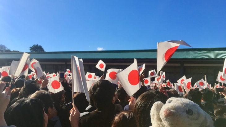 【平成最後の一般参賀】15万人に並んで天皇陛下に拝謁したなの!【もろ時事】