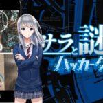 【もろなぞ】渋谷で拡張現実を使って謎解きなの!【サラと謎のハッカークラブ】