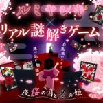 【もろなぞ】光り輝く日本最古の遊園地で謎解きなの!【夜桜の国と黒の姫】