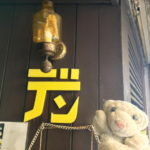 【鶯谷】『孤独のグルメ』に登場した看板メニューなの!【喫茶デン】