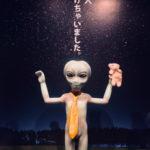 【TENQ】楽しみながら詳しくなれる宇宙ミュージアムなの!