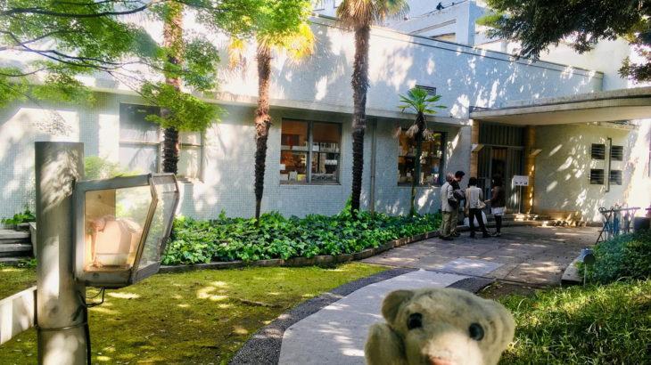 【原美術館】2020年で閉館してしまう、日本有数の私設美術館なの!【大崎~品川】