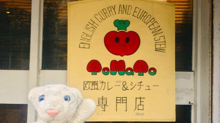 【荻窪】日本一のカレー屋・トマトへ行ってみたなの!【もろたべ】