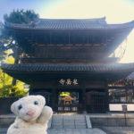 【泉岳寺】キラを倒したAKR47が眠る聖地なの!【高輪ゲートウェイ】