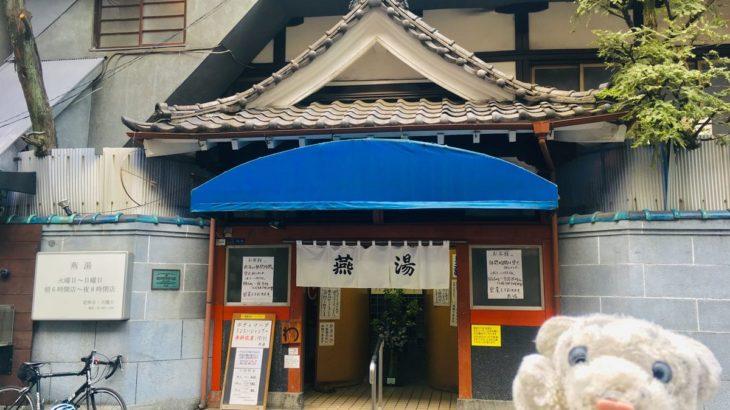 【御徒町】富士山の溶岩を使った老舗銭湯なの!【燕湯・もろたべ】