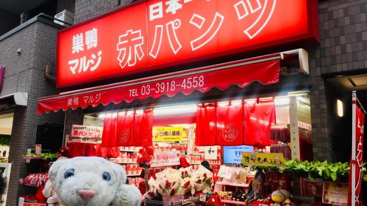 【巣鴨】おばあちゃんの原宿に日本一の赤パンツ屋なの!